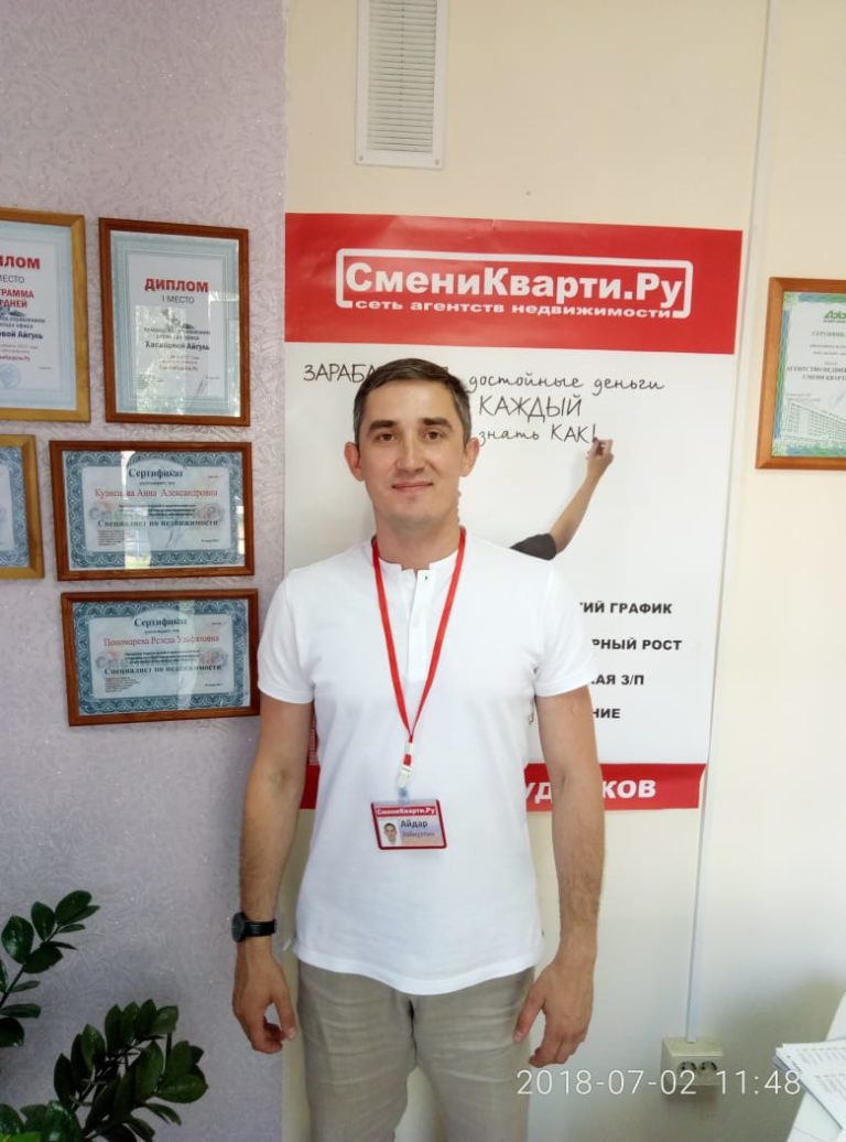 Зайнуллин Айдар Альфирович специалист